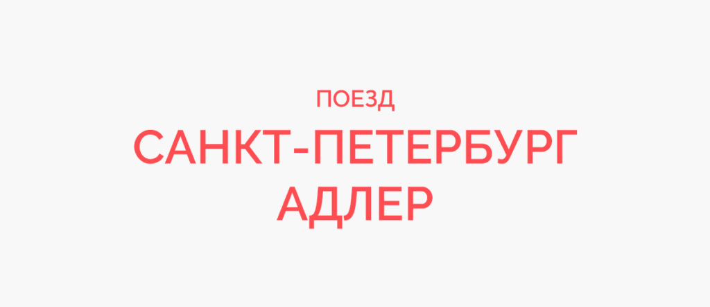 Поезд Санкт-Петербург - Адлер