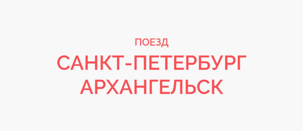 Поезд Санкт-Петербург - Архангельск