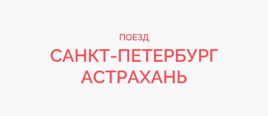 Поезд Санкт-Петербург - Астрахань