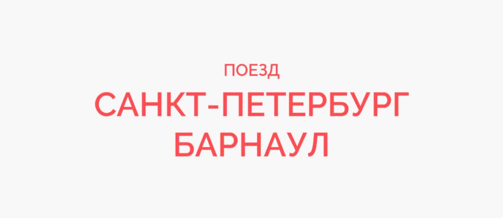 Поезд Санкт-Петербург - Барнаул