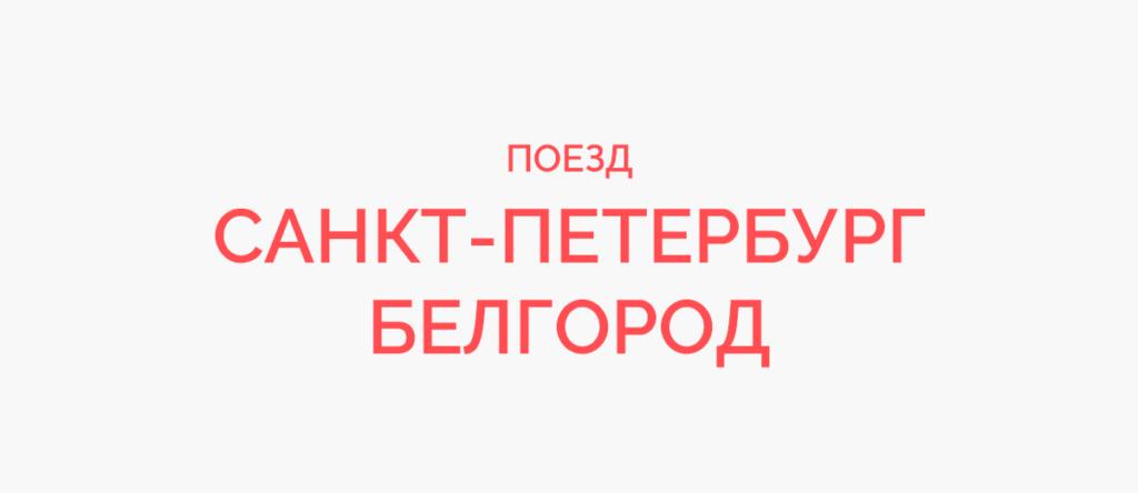 Поезд Санкт-Петербург - Белгород