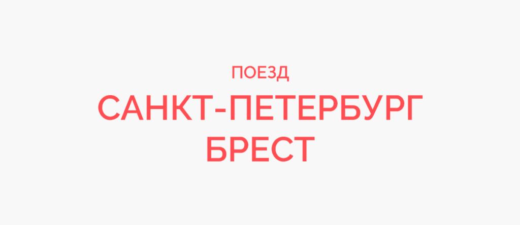 Поезд Санкт-Петербург - Брест