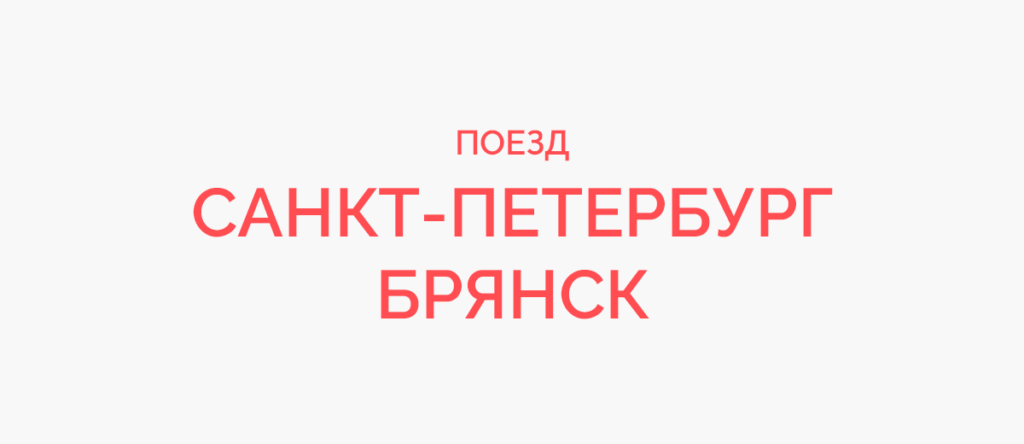 Поезд Санкт-Петербург - Брянск