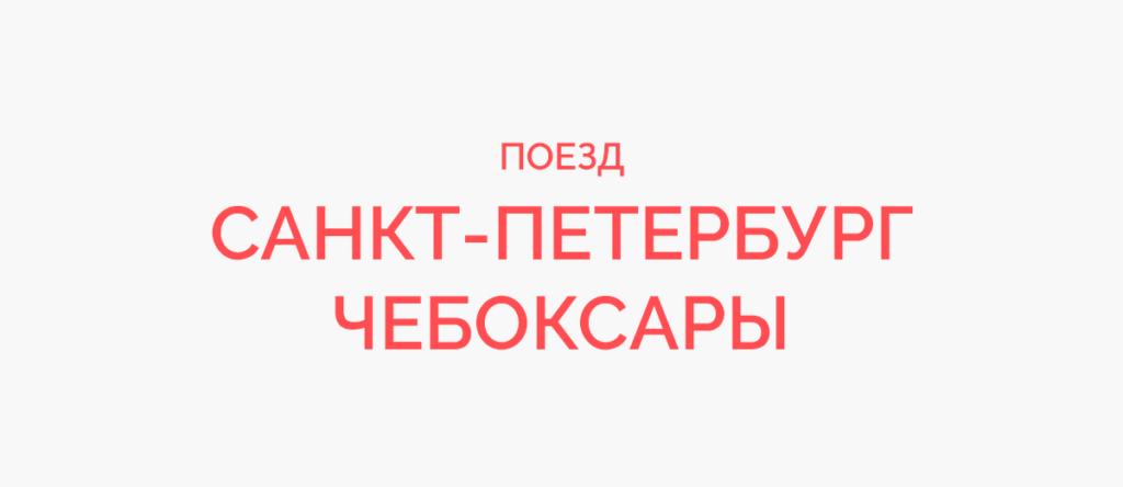 Поезд Санкт-Петербург - Чебоксары