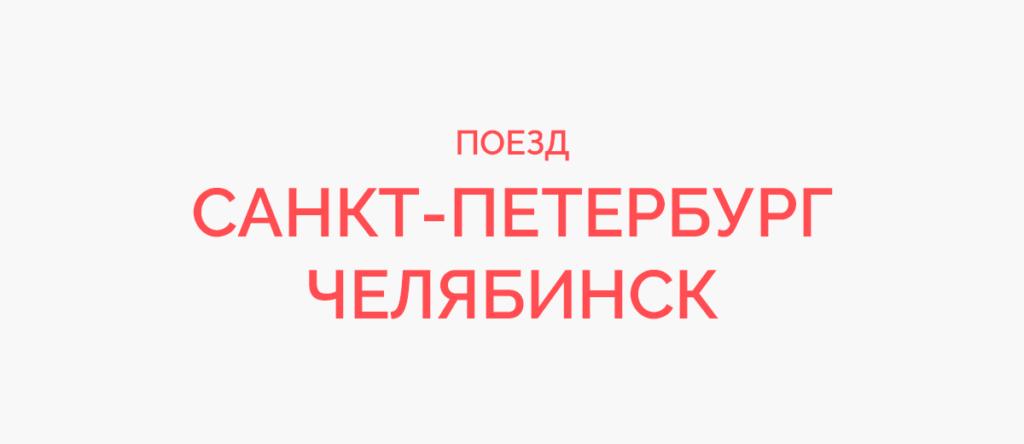 Поезд Санкт-Петербург - Челябинск