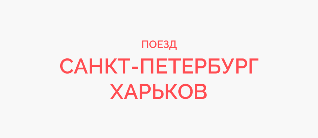 Поезд Санкт-Петербург - Харьков