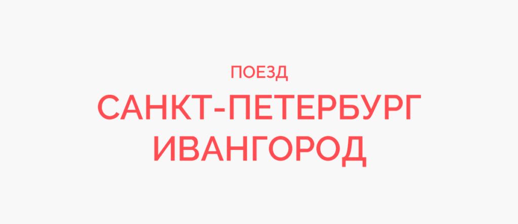 Поезд Санкт-Петербург - Ивангород
