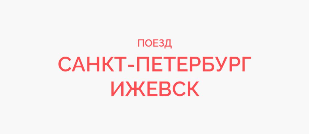 Поезд Санкт-Петербург - Ижевск