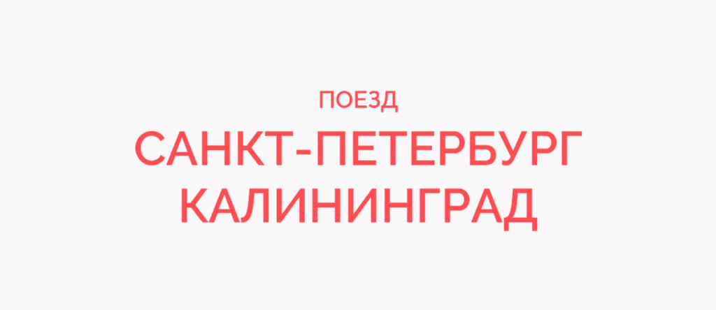 Поезд Санкт-Петербург - Калининград