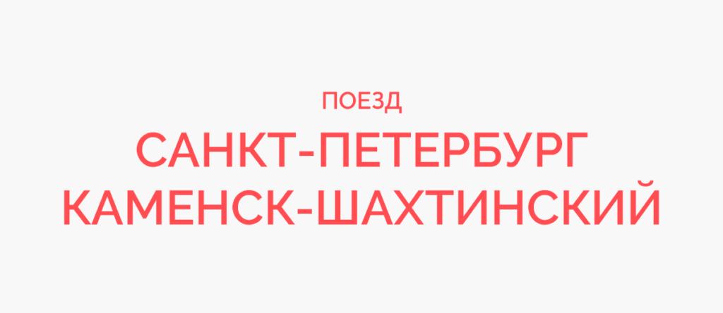 Поезд Санкт-Петербург - Каменск-Шахтинский