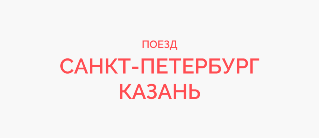 Поезд Санкт-Петербург - Казань