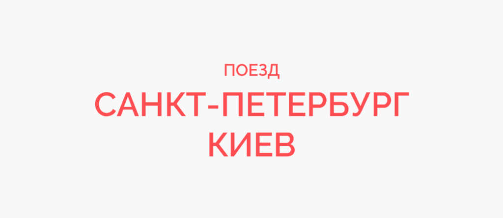 Поезд Санкт-Петербург - Киев