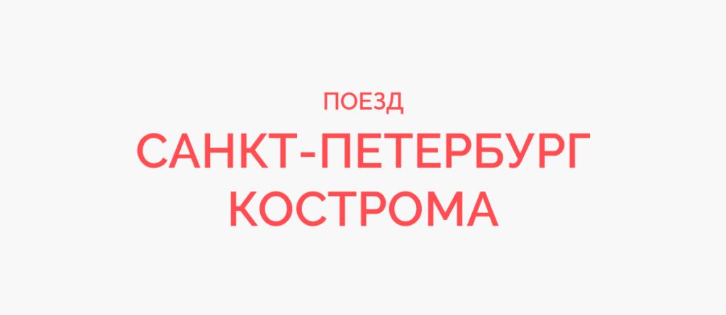 Поезд Санкт-Петербург - Кострома