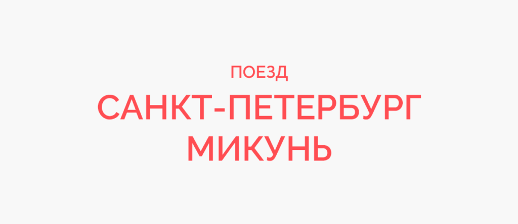 Поезд Санкт-Петербург - Микунь