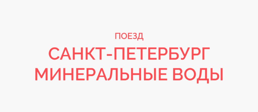 Поезд Санкт-Петербург - Минеральные Воды
