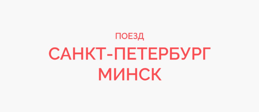 Поезд Санкт-Петербург - Минск