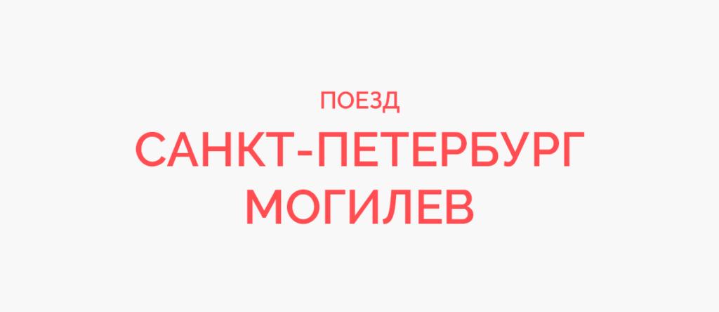 Поезд Санкт-Петербург - Могилев