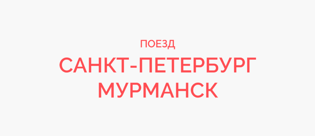 Поезд Санкт-Петербург - Мурманск