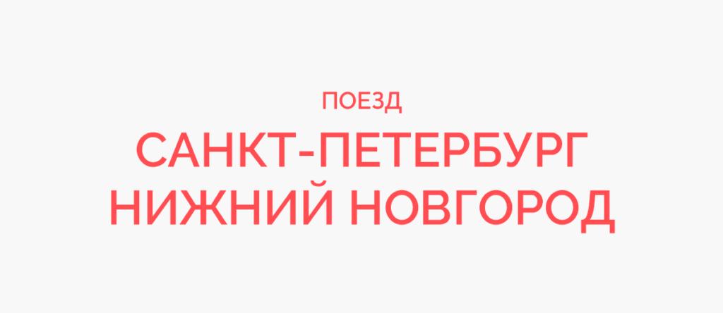 Поезд Санкт-Петербург - Нижний Новгород