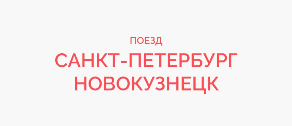 Поезд Санкт-Петербург - Новокузнецк