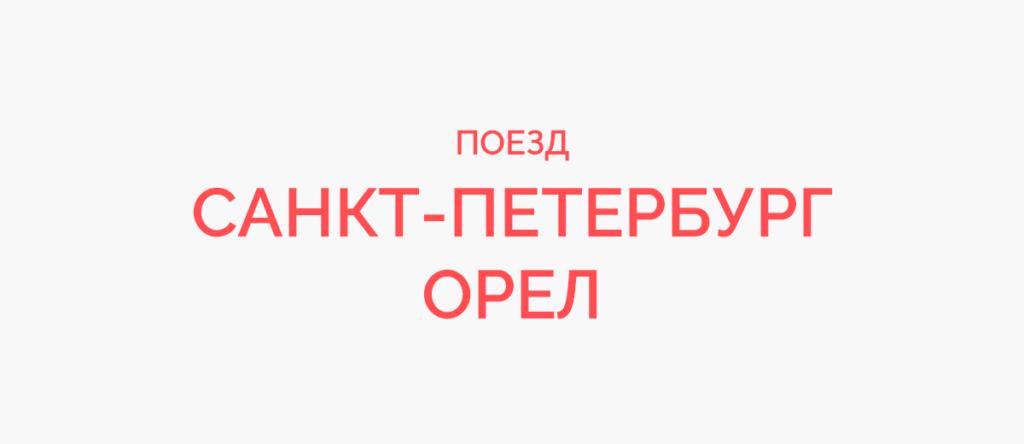 Поезд Санкт-Петербург - Орел