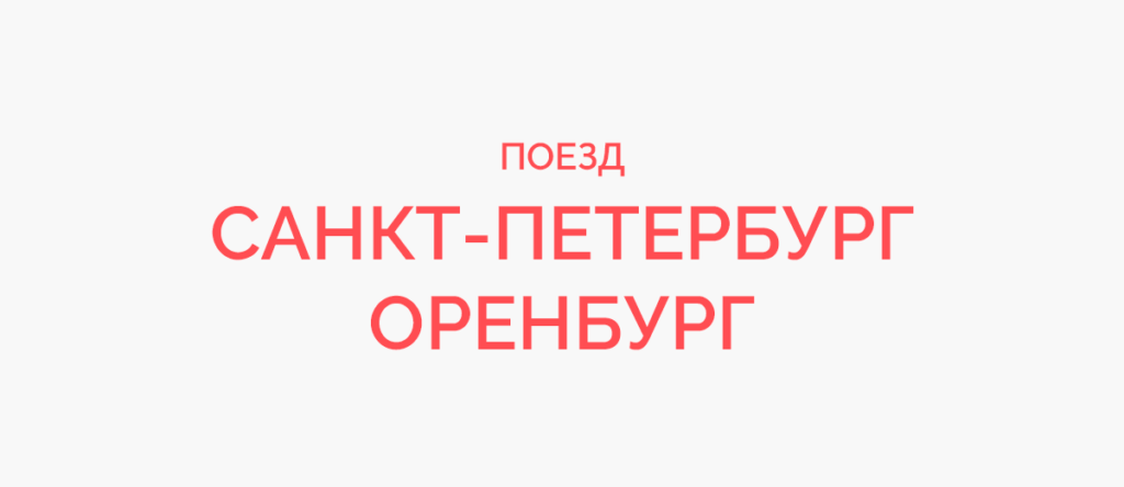 Поезд Санкт-Петербург - Оренбург