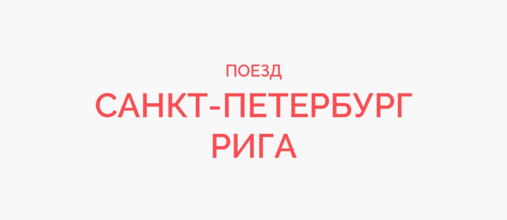 Поезд Санкт-Петербург - Рига
