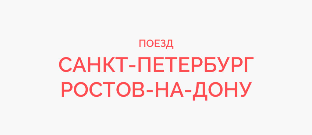 Поезд Санкт-Петербург - Ростов-на-Дону
