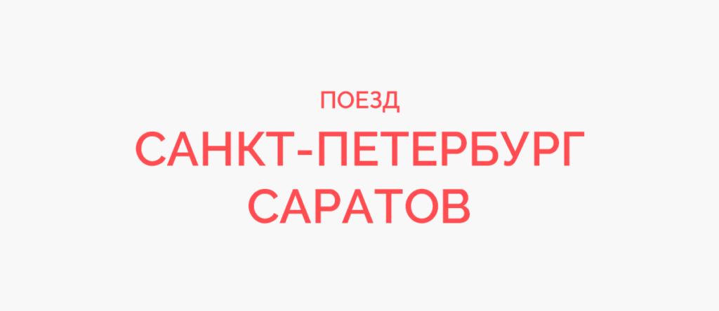 Поезд Санкт-Петербург - Саратов