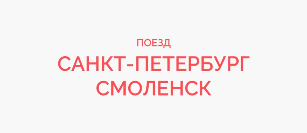 Поезд Санкт-Петербург - Смоленск