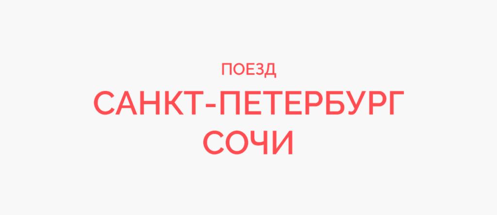 Поезд Санкт-Петербург - Сочи