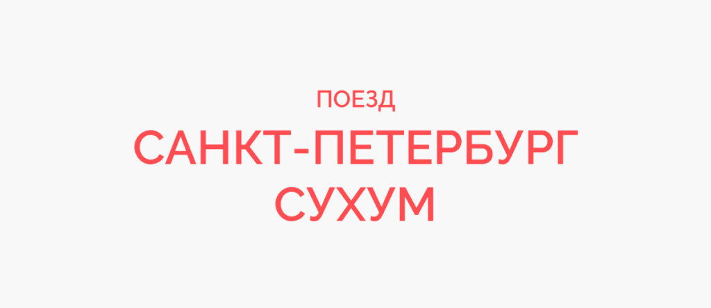 Поезд Санкт-Петербург - Сухум