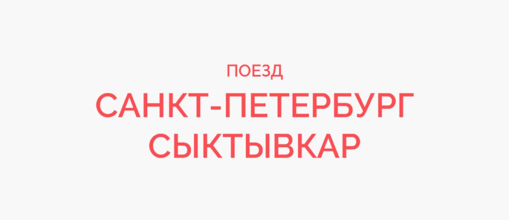 Поезд Санкт-Петербург - Сыктывкар