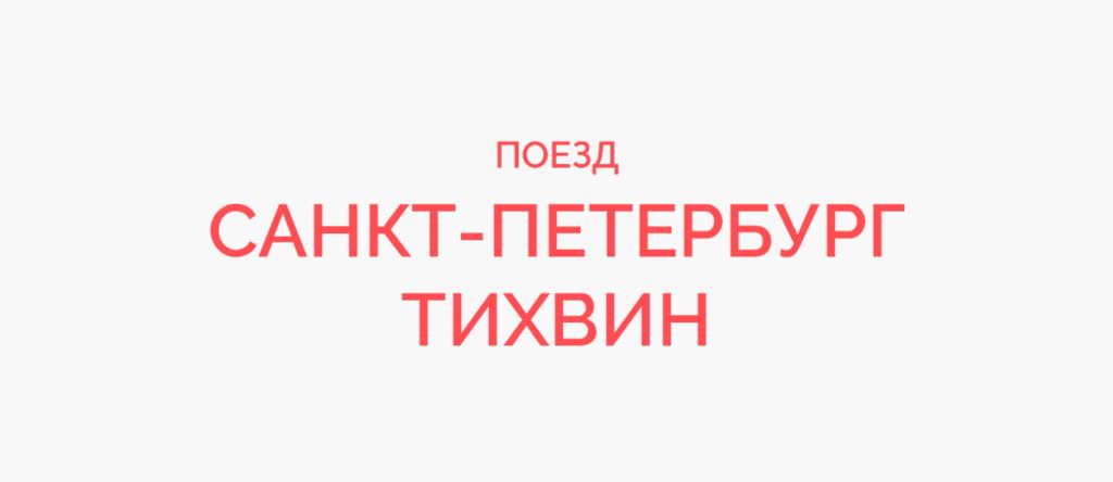 Поезд Санкт-Петербург - Тихвин