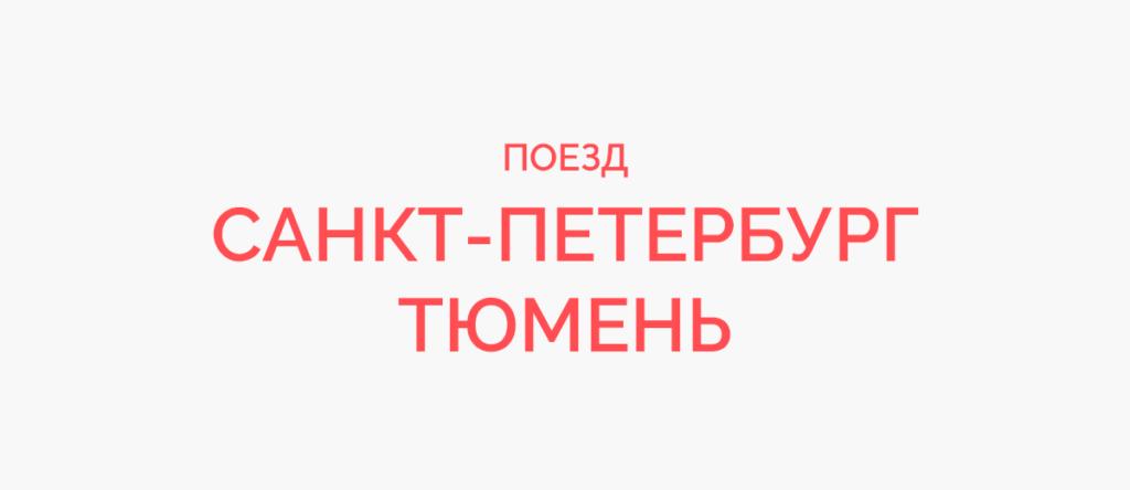 Поезд Санкт-Петербург - Тюмень