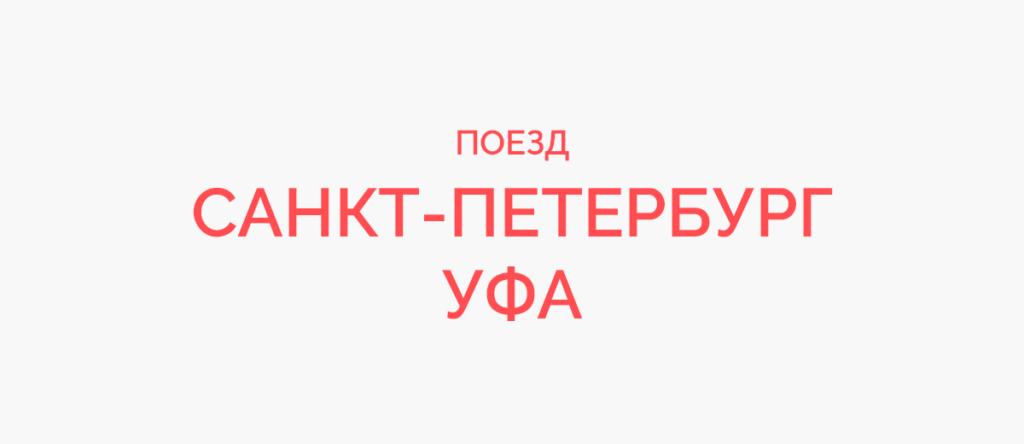 Поезд Санкт-Петербург - Уфа