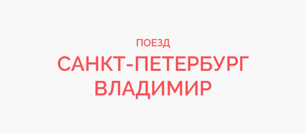 Поезд Санкт-Петербург - Владимир
