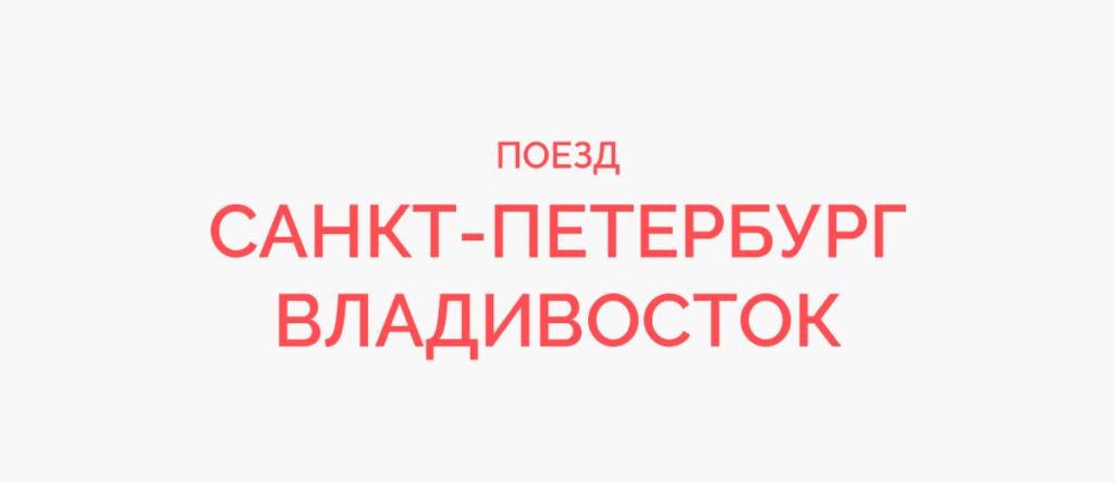 Поезд Санкт-Петербург - Владивосток