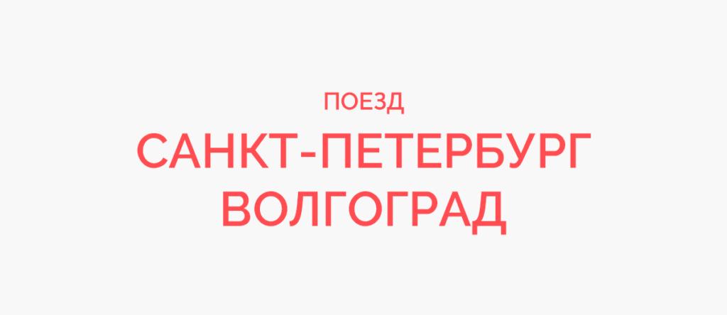Поезд Санкт-Петербург - Волгоград