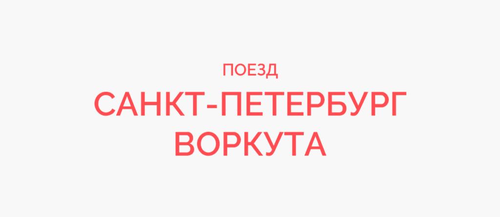 Поезд Санкт-Петербург - Воркута