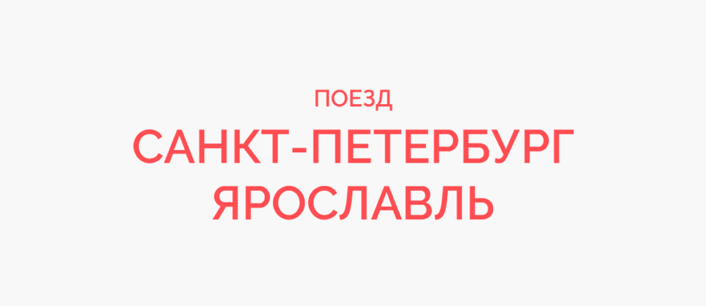 Поезд Санкт-Петербург - Ярославль