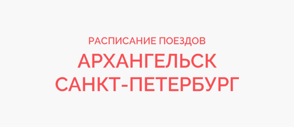 Поезд Архангельск - Санкт-Петербург