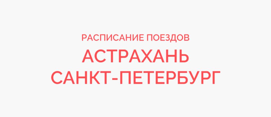 Поезд Астрахань - Санкт-Петербург