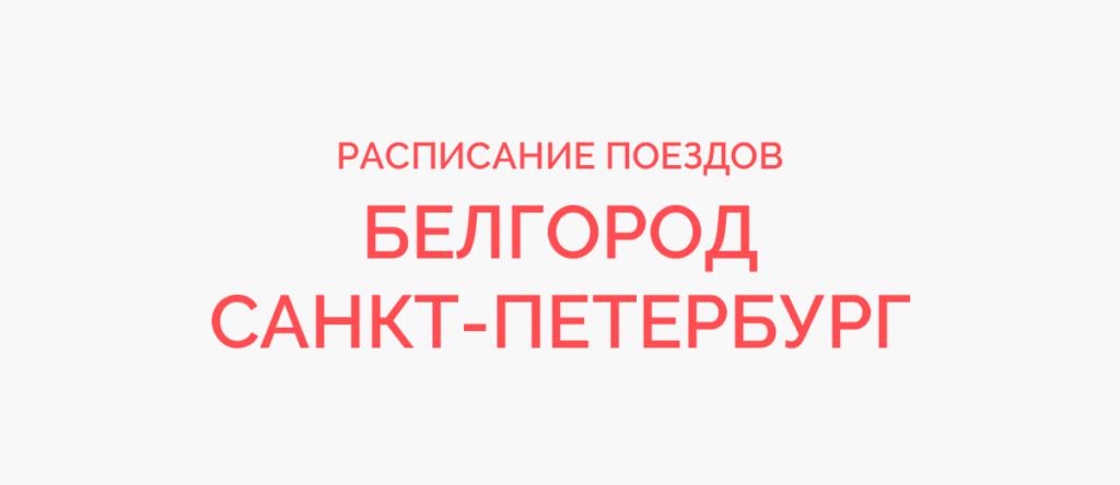 Поезд Белгород - Санкт-Петербург