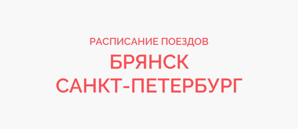 Поезд Брянск - Санкт-Петербург