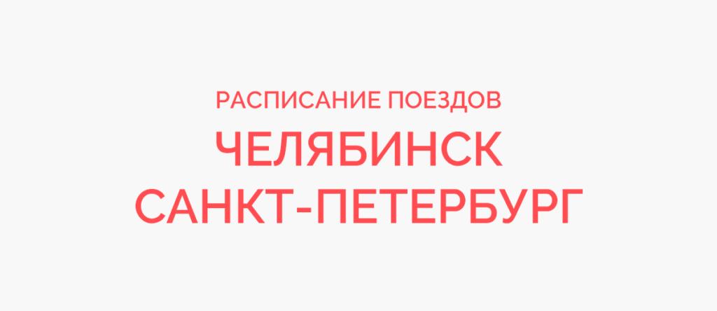 Поезд Челябинск - Санкт-Петербург