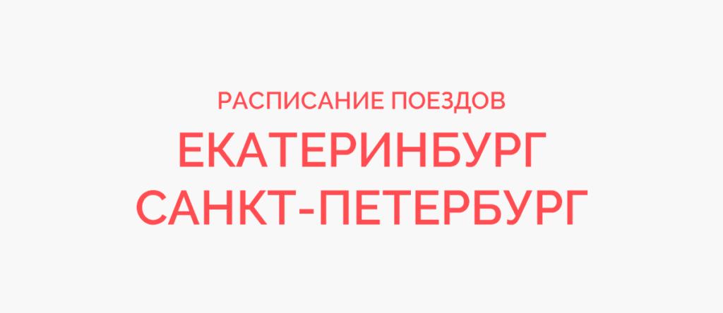 Поезд Екатеринбург - Санкт-Петербург