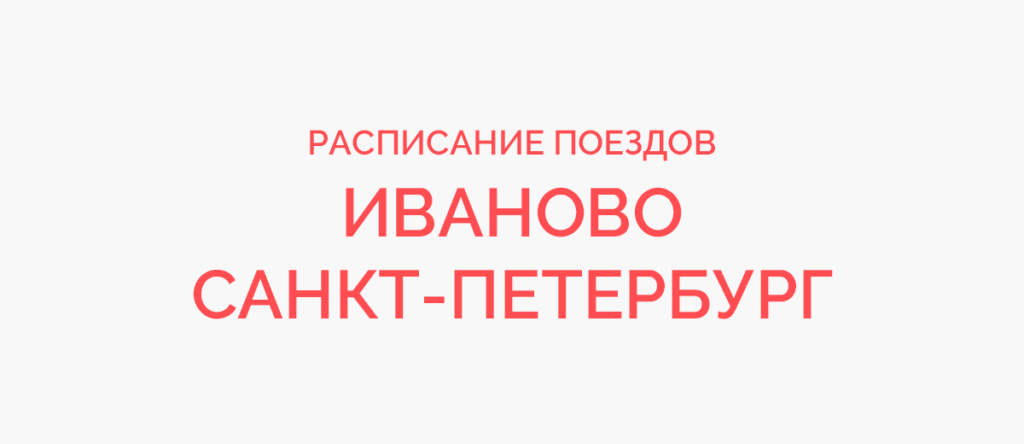 Поезд Иваново - Санкт-Петербург