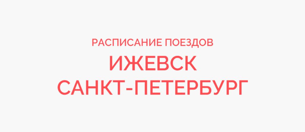 Поезд Ижевск - Санкт-Петербург