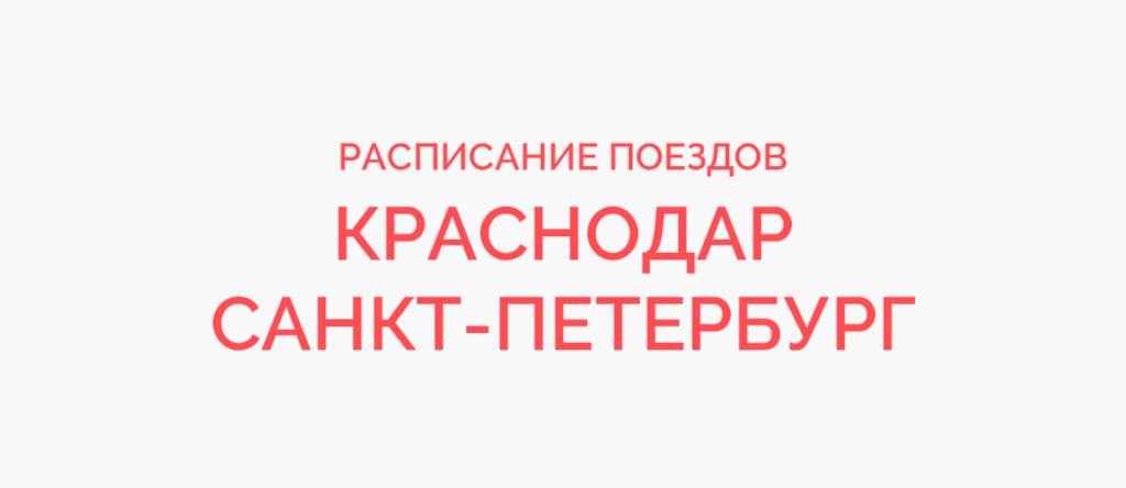 Поезд Краснодар - Санкт-Петербург
